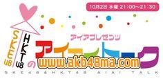ラジオ161005 SKE48&HKT48のアイアイトーク.mp3   ALFAFILE161005.SKE48.HKT48.Aiai.Talk.rar ALFAFILE Note : AKB48MA.com Please Update Bookmark our Pemanent Site of AKB劇場 ! Thanks. HOW TO APPRECIATE ? ほんの少し笑顔 ! If You Like Then Share Us on Facebook Google Plus Twitter ! Recomended for High Speed Download Buy a Premium Through Our Links ! Keep Support How To Support ! Again Thanks For Visiting . Have a Nice DAY ! i Just Say To You 人生を楽しみます !  2016 HKT48 MP3 Radio SKE48 SKE48&HKT48のアイアイトーク 岩花詩乃 山田麻莉奈
