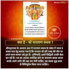 Hindu Quotes, Krishna Quotes, Lord Shiva Hd Wallpaper, Lord Vishnu Wallpapers, Vedic Mantras, Hindu Mantras, Vishnu Mantra, Wallpaper For Facebook, Hindu Rituals