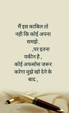 Mirza Ghalib Poetry In Hindi - मिर्ज़ा ग़ालिब शायरी Good Thoughts Quotes, Cute Attitude Quotes, True Feelings Quotes, Reality Quotes, Thoughts In Hindi, Motivational Picture Quotes, Shyari Quotes, Inspiring Quotes, Life Quotes