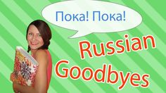 """Watch this video lesson and learn the many ways to say """"Good Bye"""" in Russian. Read & watch this lesson - http://www.funrussian.com/2013/10/28/goodbye-russian/"""