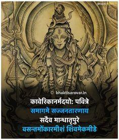 Sanskrit Quotes, Sanskrit Mantra, Vedic Mantras, Hindu Mantras, Hindi Quotes, Krishna Mantra, Krishna Quotes, Sanskrit Language, Gayatri Mantra