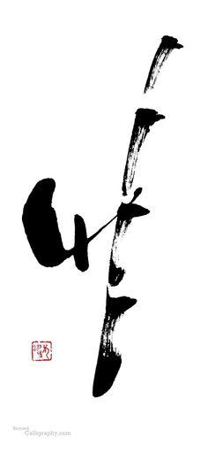 """""""Take"""" (Bamboo)"""