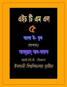 Learn HTML 5 Bangla E-book by Abdullah Al Faruk | PDF Download