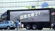 KAGULU Price Scanner. The agency is Brandsugar, Taiwan. A Truck That'll Scan Your Car And Tell You Its Value On The Spot.