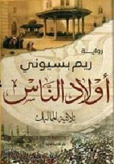 تحميل رواية أولاد الناس Pdf ريم بسيوني Pdf Books Download Ebooks Free Books Books Free Download Pdf