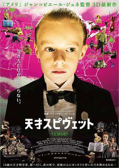 【映画】天才スピヴェット(2013)2/8視聴