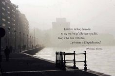 Greek Quotes, Picture Quotes, Good To Know, Philosophy, Literature, Poems, Inspirational Quotes, Pictures, Literatura