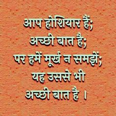 If you are looking for WhatsApp love DP images to install WhatsApp dp love images in your social media account, then you have come to the right place. Good Thoughts Quotes, Good Life Quotes, True Quotes, Shyari Quotes, Nice Thoughts, Hindi Quotes Images, Hindi Quotes On Life, Hindi Qoutes, Motivational Picture Quotes