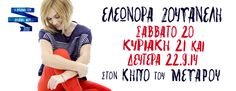 Και 3η ημέρα η Ελεωνόρα θα τραγουδήσει στον κήπο του Μεγάρου Μουσικής!!! #eleonorazouganeli #eleonorazouganelh #zouganeli #zouganelh #zoyganeli #zoyganelh #elews #elewsofficial #elewsofficialfanclub #fanclub