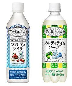 「世界のKitchenから」 ソルティライム ソーダ&ソルティライチをプレゼント!