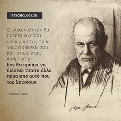 #quotes #psychology #ψυχανάλυση #ψυχαναλυτής #freud #psychotherapy #ψυχοθεραπεία Psychology Graduate Programs, Colleges For Psychology, Forensic Psychology, Psychology Major, Counseling Psychology, Psychology Quotes, School Psychology, Apa Guidelines