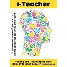 i-Teacher, διαδικτυακό περιοδικό για τις ΤΠΕ και τις εφαρμογές τους στην εκπαίδευση