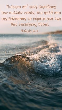 Waves, Faith, Sky, Music, Movie Posters, Life, Outdoor, Strong, Quotes
