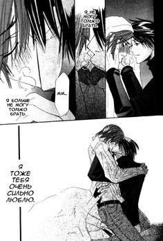 Чтение манги Чистая романтика 1 - 4 Чистые эгоисты часть 2 - самые свежие переводы. Read manga online! - MintManga.com
