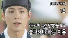 [구르미 그린 달빛]의 박보검(효명)을 보고 슬퍼해야 하는 이유1편(사람ing 정준호 대표)