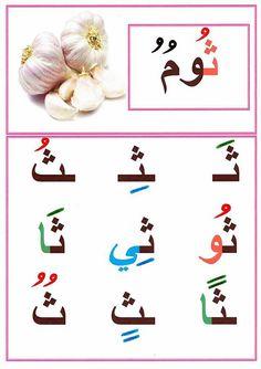 Tracing Worksheets, Alphabet Worksheets, Preschool Worksheets, Arabic Alphabet Letters, Arabic Alphabet For Kids, Preschool Activity Books, Montessori Activities, Arabic Lessons, Beautiful Arabic Words