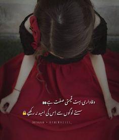 Mixed Feelings Quotes, Poetry Feelings, Best Urdu Poetry Images, Love Poetry Urdu, John Elia Poetry, Funky Quotes, Urdu Love Words, Funny Girl Quotes, Warrior Quotes