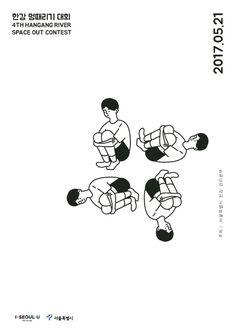 멍때리기 대회 브랜딩&포스터 - 그래픽 디자인 People Illustration, Cute Illustration, Character Illustration, Graphic Design Illustration, Graphic Design Posters, Graphic Design Inspiration, Typography Design, Buch Design, Design Art