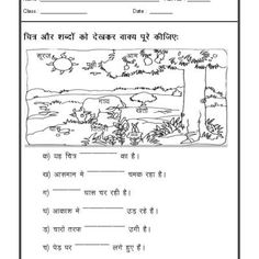 Hindi picture composition hindi worksheets hindi worksheet picture description 01 ibookread Download