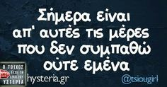 Yparxoun kai autes oi meres Funny Picture Quotes, Funny Quotes, Funny Memes, Jokes, Funny Stories, True Stories, Funny Greek, Reality Of Life, Greek Quotes