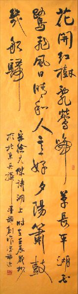 """Chinese Poem Calligraphy of """"On the Lake""""  Ink on xuan paper 180cm×48cm (71"""" x 19"""")"""