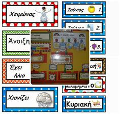 Greek Language, Preschool Classroom, Projects To Try, Education, Learning, Blog, Crafts, Autumn, Fall