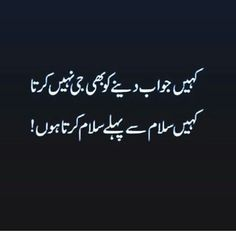 In the Urdu language, you will find marvelous sayings about love. Have a look at this fresh sad Urdu status for Whatsapp. Urdu Quotes In English, Love Quotes In Urdu, Urdu Love Words, Poetry Quotes In Urdu, Best Urdu Poetry Images, Urdu Poetry Romantic, Love Poetry Urdu, Deep Quotes, Sad Quotes