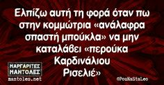Funny Status Quotes, Funny Greek Quotes, Funny Statuses, Sex Quotes, Funny Picture Quotes, Stupid Funny Memes, Funny Photos, Funny Images, Funny Shit