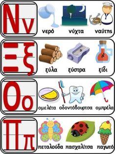 Καρτελάκια ανάγνωσης. Για τα παιδιά της Πρώτης Δημοτικού και για τα π…