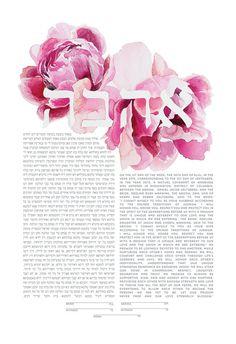 Ketubah bright pink ahava peonies by ThePaintedKetubah on Etsy