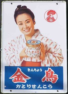 Mosquito punk from the Vintage Tin Signs, Vintage Ads, Vintage Posters, Showa Era, Showa Period, Old Advertisements, Japanese Poster, Ad Art, Advertising Photography