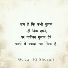 Desi Hindi, Eyes Quotes Soul, Best Profile Pictures, Shyari Quotes, Comfort Quotes, Love Shayri, Funny Jokes For Kids, Beautiful Poetry, Gulzar Quotes