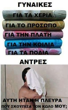Funny Status Quotes, Funny Greek Quotes, Funny Statuses, Funny Images, Funny Pictures, Greek Memes, Bring Me To Life, English Jokes, Greek Words