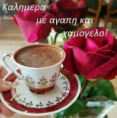Kalimera with love and smile Coffee Type, Coffee Is Life, Coffee Art, Coffee Lovers, Good Morning Coffee, Good Morning Good Night, Chocolate, Greek Language, Beautiful Roses