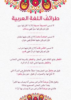 Beautiful Arabic Words, Arabic Love Quotes, Learn Arabic Alphabet, Arabic Poetry, Arabic Lessons, Arabic Funny, Arabic Language, Learning Arabic, Sweet Words