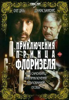Приключения принца Флоризеля (Priklyucheniya printsa Florizelya)