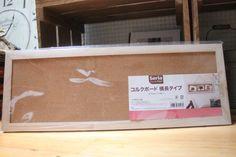 セリアのコルクボード 横長タイプ 横幅が53㎝弱もあるんですッ!!!  これを見つけた時は、ちょっと。。。 フンガフンガッ!と興奮しましたよ^^  見つけた瞬間、もう『アレを作ろうッ!』と決まっていました。/DIY PAS A PAS -DIYとGREENのある暮らし--12ページ目