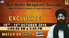 Watch Exclusive Oun Namo Bhagwant Gusaayi Of Bhai Gagandeep Singh (Sri Ganga Nagar Wale) on 18th October - 19th October @ 9:00am & 05:45pm 2016 only on PTC Punjabi & PTC News Facebook - https://www.facebook.com/nirmolakgurbaniofficial/ Downlaod The Mobile Application For 24 x 7 free gurbani kirtan - Playstore - https://play.google.com/store/apps/details?id=com.init.nirmolak&hl=en App Store - https://itunes.apple.com/us/app/nirmolak-gurbani/id1084234941?mt=8