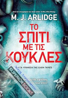Large 20160723202239 to spiti me tis koykles Greek Language, Crime Fiction, Books To Read, Literature, Signs, Reading, Literatura, Word Reading, Reading Books