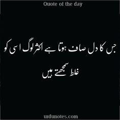 Inspirational Quotes In Urdu, Best Quotes In Urdu, Best Islamic Quotes, Poetry Quotes In Urdu, Best Urdu Poetry Images, Love Poetry Urdu, Urdu Quotes, Qoutes, Words Hurt Quotes