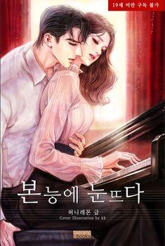 atticus and anju Anime Couples Drawings, Anime Couples Manga, Cute Anime Couples, Anime Guys, Manga Anime, Romantic Anime Couples, Cute Couple Art, Anime Love Couple, Manga Couple