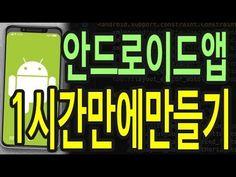 App Development, Android Apps, Company Logo, Coding, Layout, Study, Books, Studio, Libros