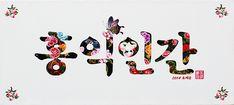 문자도-홍익인간 수채화고급 55*25 2014 Cute Typography, Typography Poster, Typography Design, Artwork Design, Design Art, Brand Identity Design, Logo Design, Korea Design, Korean Painting