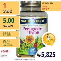 Natures Herbs #건강상태별포뮬라 #혈당조절포뮬라
