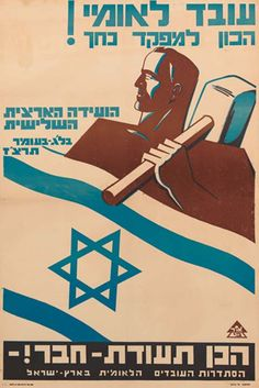 Clenched fist/Hand/Arm/Fingers | The Palestine Poster Project Archives