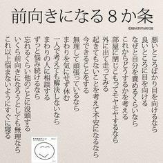 前向きになるための8か条 | 女性のホンネ川柳 オフィシャルブログ「キミのままでいい」Powered by Ameba
