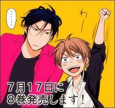 I love Plum Dumb a lot Oresama Teacher, Homeroom Teacher, Monthly Girls' Nozaki Kun, High School Life, Gekkan Shoujo Nozaki Kun, Manga Artist, 19 Days, High School Students, New Friends