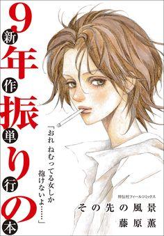 Manga Art, Manga Anime, Anime Art, Aesthetic Art, Aesthetic Anime, Gothic Aesthetic, Aesthetic Grunge, Pretty Art, Cute Art