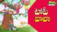 Telugu Stories for Kids, Children. The Cap Seller and the Monkeys Telugu Story / Topiwala Telugu Katha for Toddlers, Babies, Kids, and Children. Kids Nursery Rhymes, Rhymes For Kids, Moral Stories For Kids, Short Stories, English Story, Bedtime Stories, Morals, Telugu, Fairy Tales