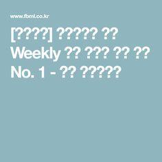 [야근방지] 디자이너를 위한 Weekly 무료 디자인 소스 모음 No. 1 - 열정 야매자료실